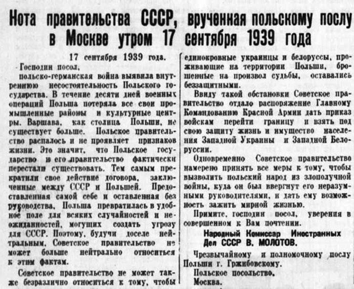Нота уряду СССР Польщі, 17 вересня 1939 року