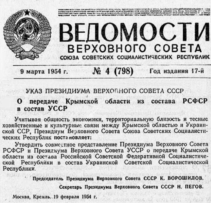 Указ Президії Верховної Ради СРСР «Про передачу Кримської області зі складу РРФСР до складу УРСР», 9 березня 1954 року