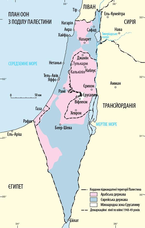 Згідно з планом ООН територія Арабської держави становила 43,53% підмандатної Великобританії території Палестини (крім Єрусалиму і його околиць) і на ній проживало 407 тисяч арабів і 10 тисяч євреїв; територія Єврейської держави (крім Єрусалиму і його околиць) становила 56,47% Палестини і на ній проживало 498 тисяч євреїв і 325 тисяч арабів; в Єрусалимі і прилеглій до нього території проживало 105 тисяч арабів і 100 тисяч євреїв.