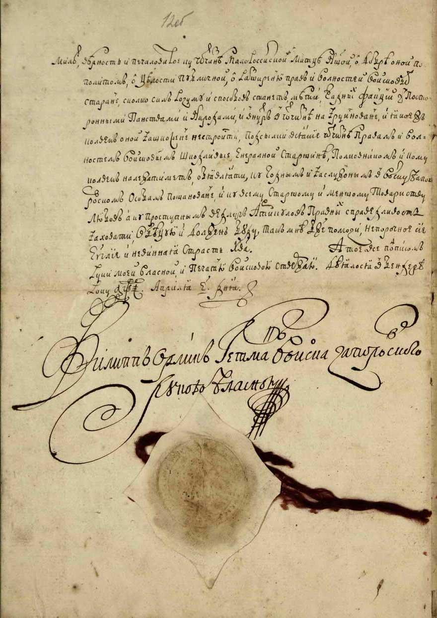 Остання сторінка україномовного оригіналу Конституції Пилипа Орлика з його особистим підписом