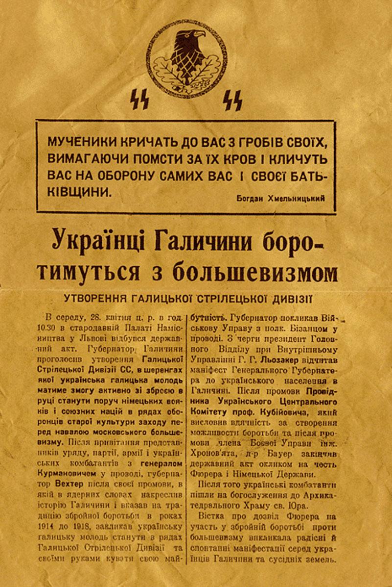 Пропагандистська листівка, присвячена створенню дивізії СС «Галичина», травень 1943 року