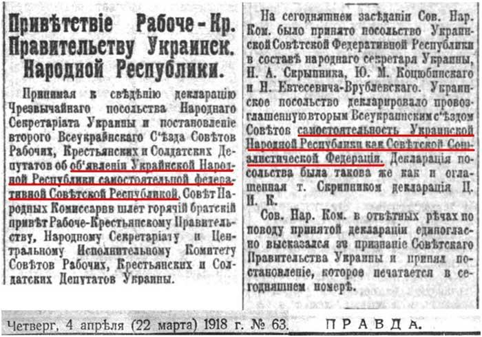 Згадане в останньому реченні «визнання Совітського Уряду України» не означало визнання незалежності радянської України. У відповідній постанові йшлося про «гаряче вітання» на адресу Народного секретаріату, про «захоплене співчуття» боротьбою українського народу та висловлювалася «непохитна впевненість» в кінцевій перемозі революції, але жодного речення при визнання Росією  незалежності радянської УНР не пролунало. Водночас знову була підтверджена основна назва радянської України - «Українська Народна Республіка»