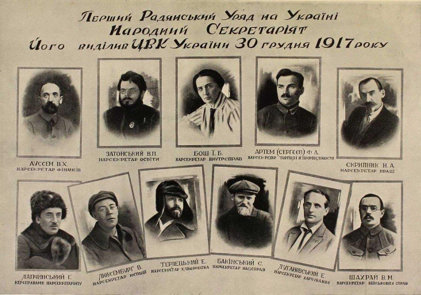 Перший уряд Радянської України