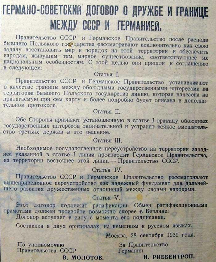 Німецько-радянський договір про дружбу і кордон, 28 вересня 1939 року