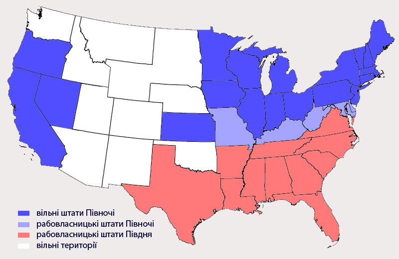 Протистояння штатів США у Гомадянській війні 1861-65 рр.