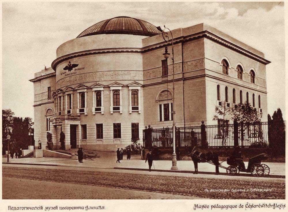 Колишній Педагогічний музей царевича Олексія у Києві, в якому тривалий час працювала Центральна Рада. Листівка початку ХХ століття